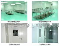 医疗器械行业洁净室 jjs-001