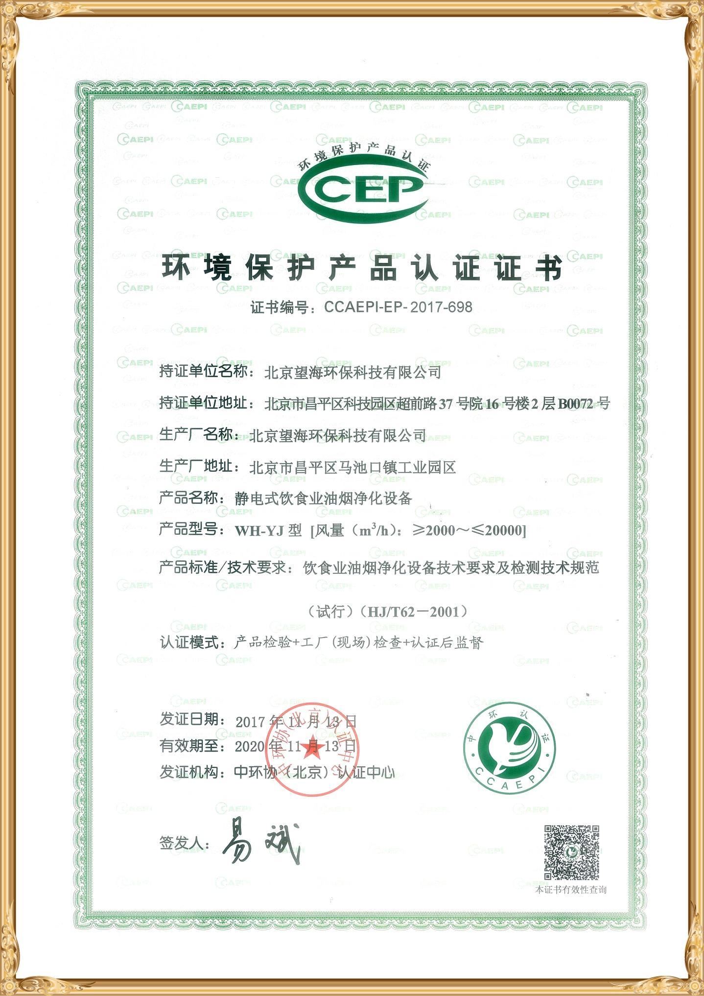 餐饮业环保产品认证