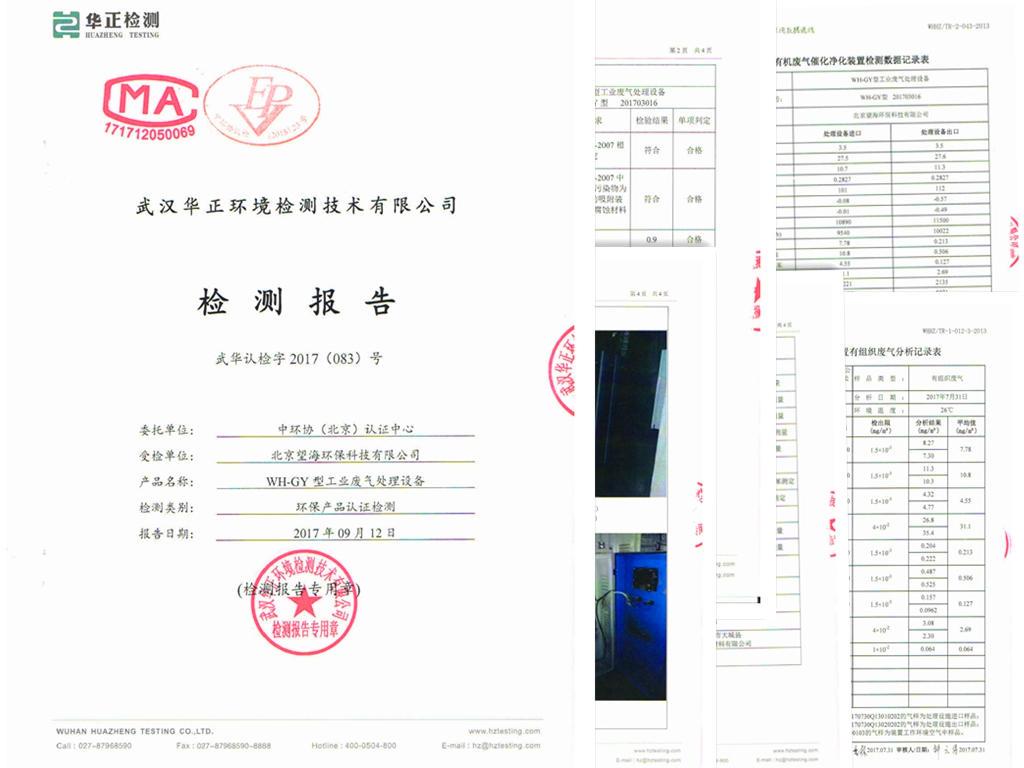 工业废气处理设备检测报告