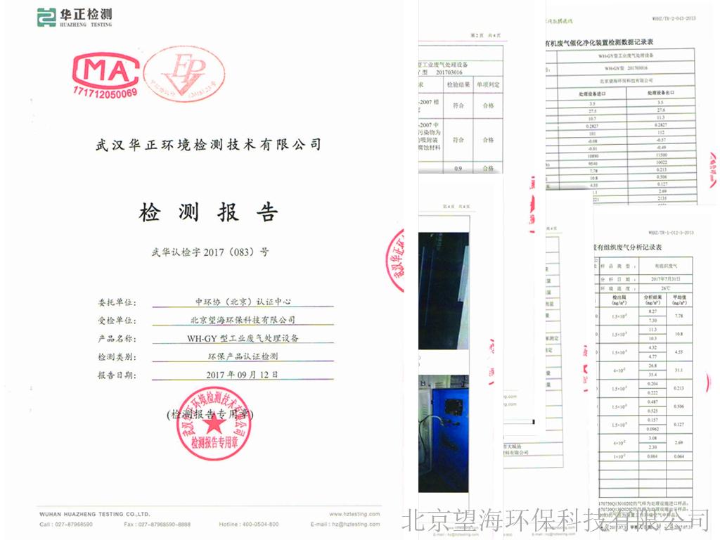 工業廢氣處理設備檢測報告