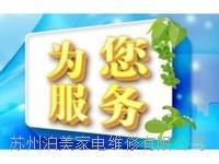 【苏州海信电视服务维修中心>>欢迎访问-官方网站海信苏州各区售后服务&*