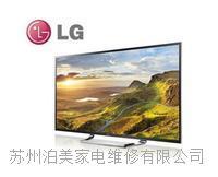 欢迎访问-&*《苏州LG维修电视官方网站*>!<*全国各站点》售后服务咨询电话您!!!