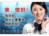 欢迎访问*&*《昆山三洋维修服务中心电视机官方网站*>!<*全国各站点》售后服务咨询电话您!