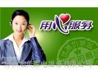 欢迎访问*&*太仓市西门子冰箱官方网站*>!<*全国各站点『售后服务咨询电话您!!!