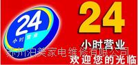 {欢迎访问}太仓日立空调【官方网站*>! <*太仓各中心】售后服务维修咨询电话欢迎您!