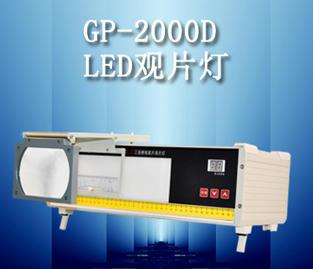 GP-2000D观片灯