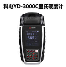 YD-3000C里氏硬度计