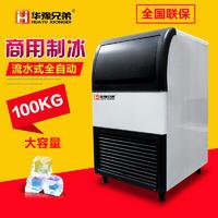 100公斤方块制冰机 ID220
