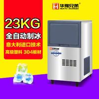 23公斤方块制冰机 IB50