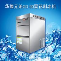日产50公斤雪花制冰机 XD-50