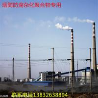 APC杂化聚合物生产工艺改性无溶剂环氧陶瓷涂料工程施工验收标准 APC杂化聚合物