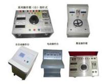 KZT系列试验变压器控制台 KZT系列