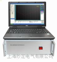 MDRX2000变压器绕组变形检测仪 MDRX2000