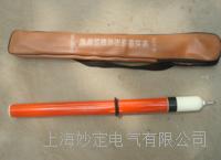 GDY-10KV伸缩式高压验电器 GDY-10K