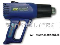 JZR热风枪 JZR-1600E