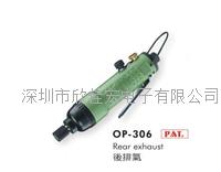 台湾安品ONPIN风批OP-306