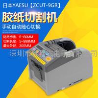 ZCUT-9GR胶带切割机