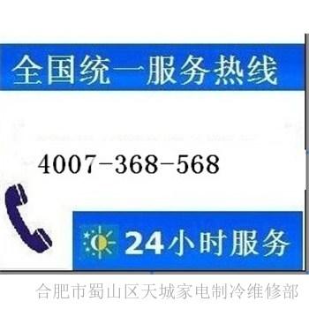 美菱全國售后電話_美菱電熱水器售后電話_邵陽美菱售后電話