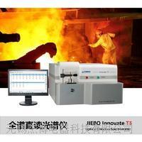 CMOS全谱直读光谱仪是什么,CMOS全谱直读光谱仪报价/厂家/型号/品牌 Innovate T5
