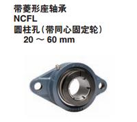 日本FYH,带菱形座轴承,NCFL212,圆柱孔(带同心固定轮) NCFL212