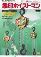 日机有售!日本象印 HM型·HM III型系列长链条吊葫芦、手动链条吊葫芦 HMIII-500 HMIII-500