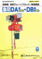 日本ELEPHANT象印 DB型(2速式)、电动吊葫芦 日机出售  DB-0.5 DB-0.5