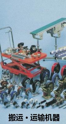 搬运·运输机器