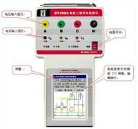 智能三相用电检查仪  SY3002
