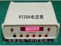 RT20A直流电流表