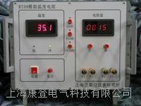 RT08模拟温度电阻