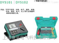 DY5103 数字式绝缘电阻多功能测试仪 DY5103