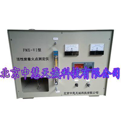 FMX-VI活性炭着火点测定仪