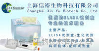 大鼠内脂素/内脏脂肪素检测试剂盒,visfatinELISA试剂盒