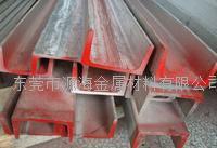 东莞不锈钢槽钢