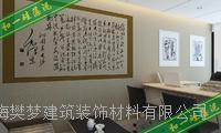 硅藻泥 硅藻泥效果图 硅藻泥价格 什么是硅藻泥 硅藻泥品牌 大厅效果图 电视背景效果 会呼吸的墙 办公室效果图