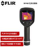 FLIR E4 ¥7920