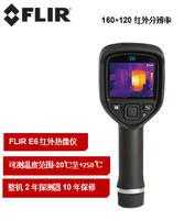 FLIR E6 手持热像仪