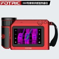 FOTRIC 360系列专家级诊断型热像仪