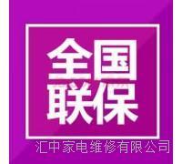 欢迎访问&}~三洋空调官方网站@全国各点售后服务咨询电话-<中心>
