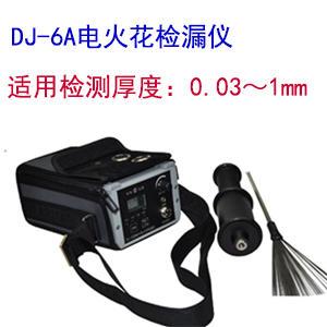 DJ-6A电火花检漏仪
