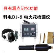 DJ-9南京电火花检漏仪