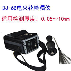 DJ-6B电火花检漏仪