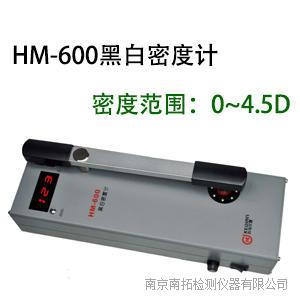 HM-600黑白密度计
