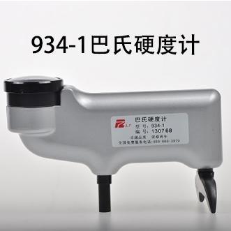934-1巴氏硬度计
