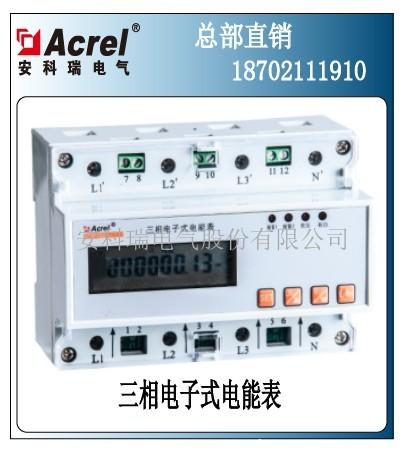 安科瑞厂家直销dtsf1352 20(80)a导轨式电子式电能表