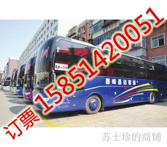 启东到云阳的汽车最新时刻表15851420051_长途车站