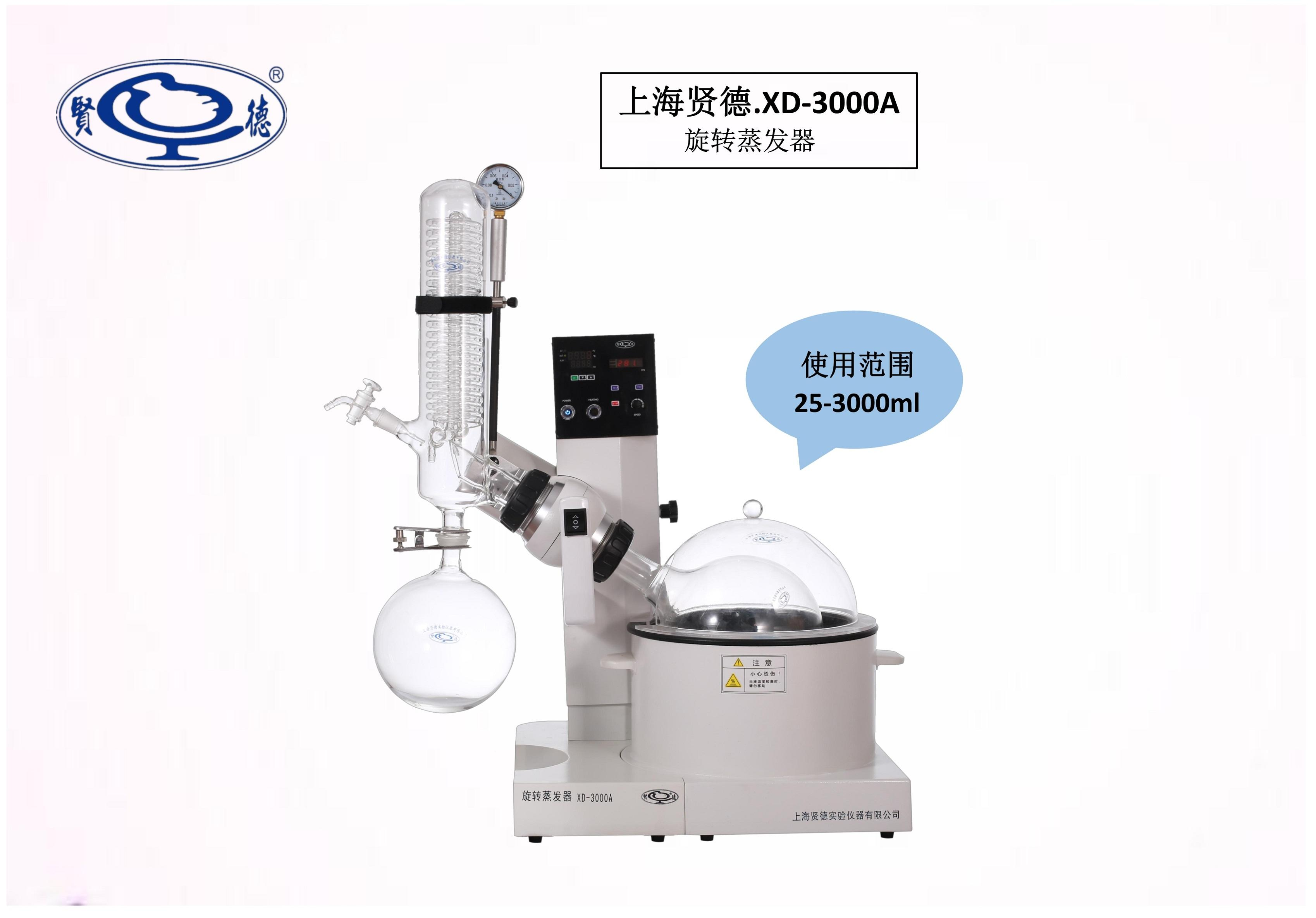 上海贤德XD-3000A旋转蒸发器(3L)原型号RE-3000A
