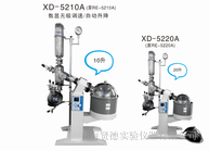 上海贤德XD-5210A大型旋转蒸发仪