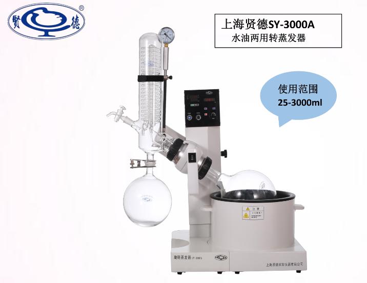 上海贤德SY-3000水/油浴两用型旋转蒸发器(3L)
