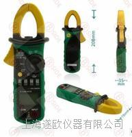 MS2008B 自动量程/温度电容/数字钳形电流表万用表现货